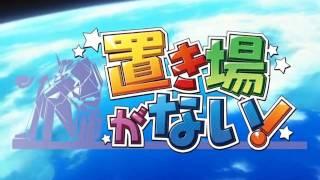 """「置き場がない!」OP """"Okiba ga Nai"""" OP OP曲「獣になれ」 OP song is ..."""