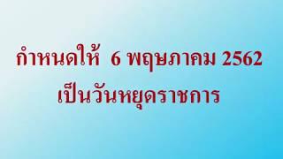กำหนดให้วันที่ 6 พฤษภาคม 2562 เป็นวันหยุดราชการ
