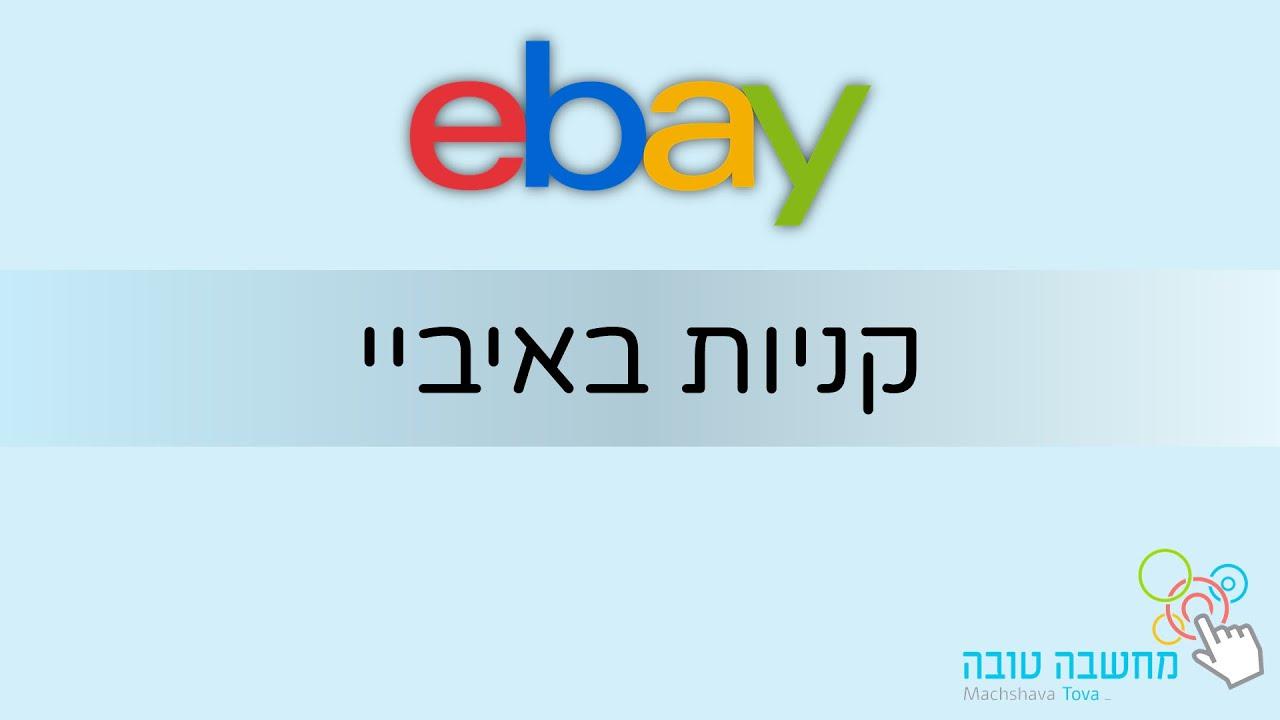 ebay - קניות באיביי  18.08.20