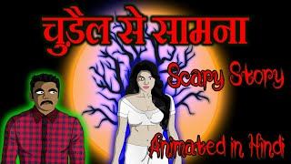 WITCH SCARY STORY    ANIMATED IN HINDI
