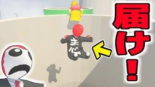 【ヒューマンフォールフラット】上昇気流に乗って工場の煙突へジャンプ!!【human fall flat:赤髪のとも】9