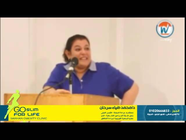 إسأل مجرب !! شاهد اول سيدة مصرية تروي قصتها قبل وبعدعملية تكميم المعدة !!