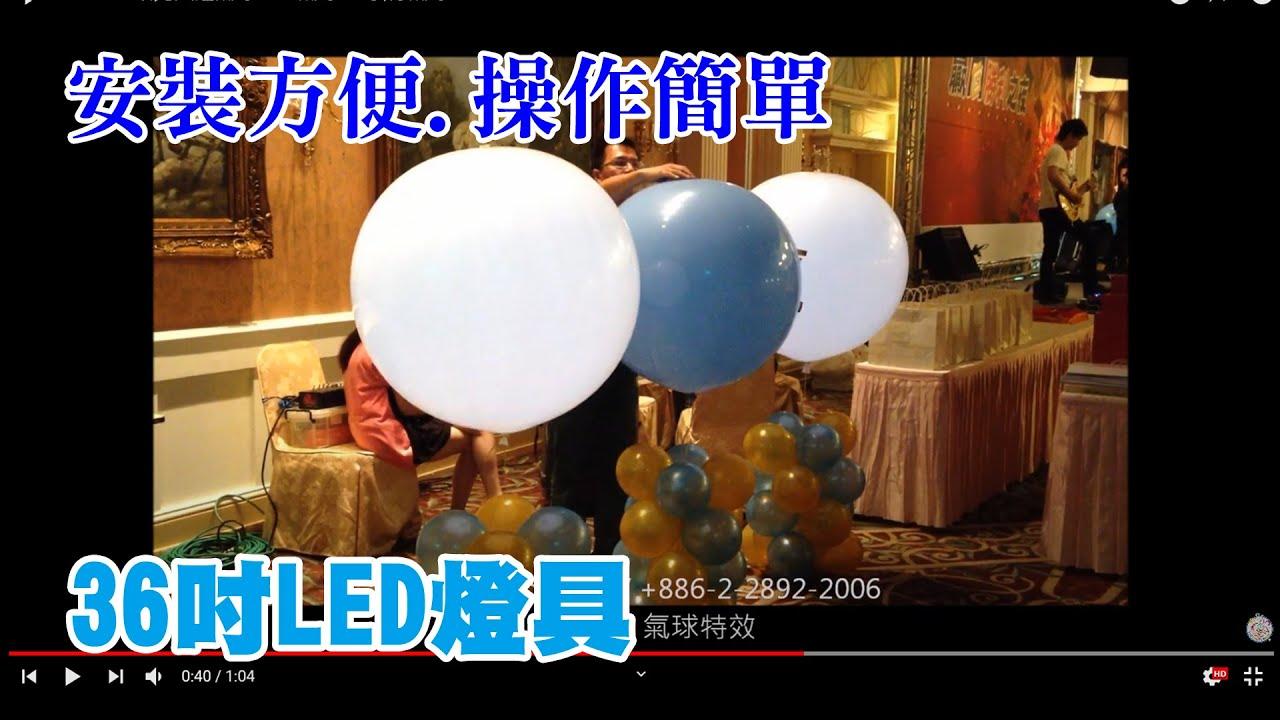#103102-發光天燈氣球-LED氣球 70公分氣球 - YouTube