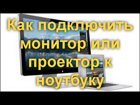 Как вывести экран ноутбука на проектор