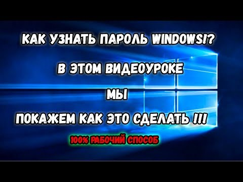 Как узнать пароль от windows