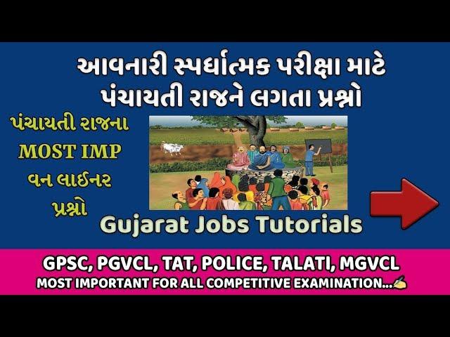 Panchayati Raj Act  | Panchayati Raj Gram Panchayat | Panchayati Raj Question Answer | GPSSB