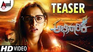 Abhisaarike   New Kannada HD Teaser 2018   Sonal Montero, Tej   Karan B Krupa   Madhusudana.A.S