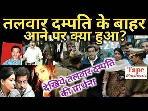 तलवार दम्पति के जेल से बाहर आने पर क्या हुआ देखिये # current news update # latest news today hindi