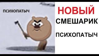 Лютые приколы. НОВЫЙ Смешарик - ПСИХОПАТЫЧ )))
