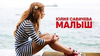 Смотреть клип Юлия Савичева - Малыш