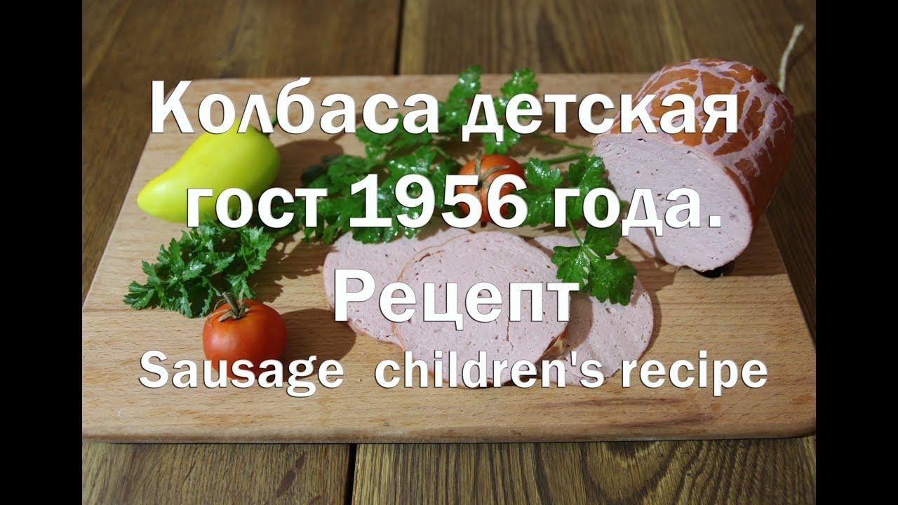 госту по Рецепт сардэлек