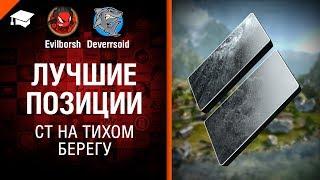 СТ на Тихом берегу - Лучшие позиции №12 - от Deverrsoid и Evilborsh [World of Tanks]
