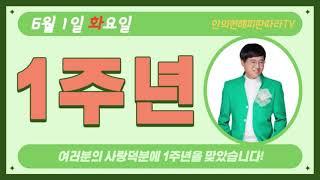 방송시작 1주년 기념 특집방송 특별 게스트 이다영, 성지영