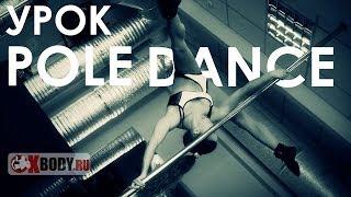 Pole dance - с чего начать