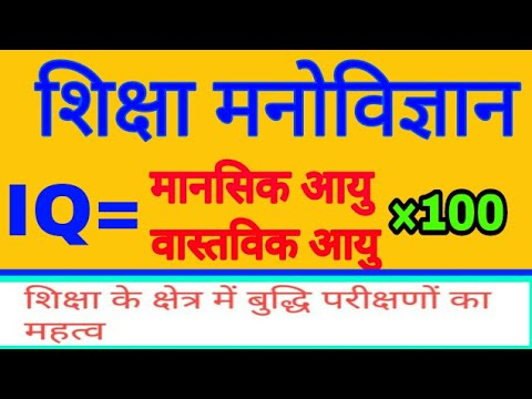 child development pedagogy intelligent quotient (बुद्धि लाब्धि) Hindi me for  CTET mpTet Uptet jhtet
