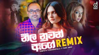 Neela Nuwan Age (Remix) - Sampath Fernandopulle Ft Rude Bwoy (DJ EvO) | @Mr. Pravish | Sinhala Remix
