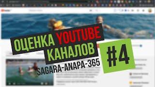 #4 БЕСПЛАТНАЯ ОЦЕНКА Ютуб Каналов @Sagara-Anapa-365 Продвижение YouTube 2020 | ВСЕ ПОНЯТНО