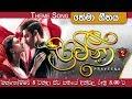 Praveena 2 Theme Song | ප්රවීනා 2 තේමා ගීතය | Sirasa TV