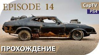 MAD MAX - Эпизод 14 - Церковь под Пустыней - Прохождение от CapTV