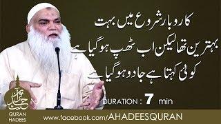 Karobar Shuro main acha tha , ab thap ho gaya ha ?