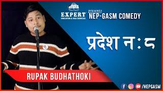 Pradesh No: 8 | Nepali Stand-Up Comedy | Rupak Budhathoki | Nep-Gasm Comedy Australia