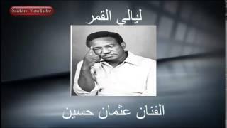 الفنان عثمان حسين ليالي القمر