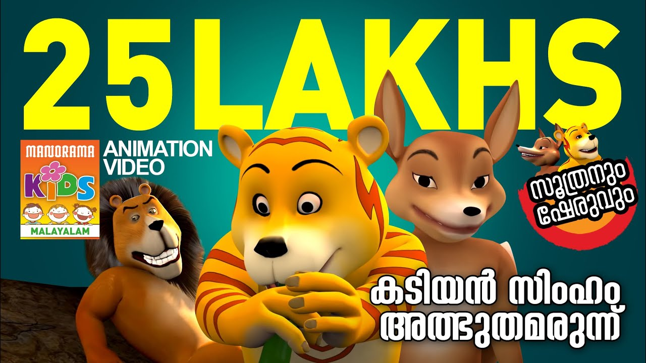 Download Kadiyan Adbhutha Marunnu | Soothranum Sheruvum | Balarama Animation