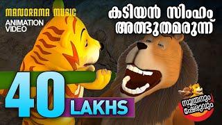 Kadiyan Adbhutha Marunnu | Soothranum Sheruvum | Balarama Animation