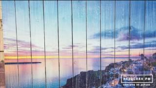 Санторини | Обзор картин на дереве | НАДОСКАХ.РФ | Картины на досках