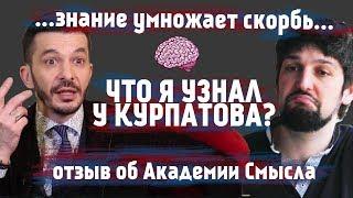 Знание умножает скорбь.Что я узнал у Курпатова?