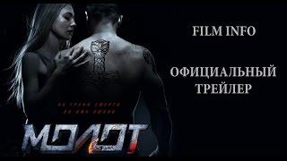 Молот (2016) Трейлер к фильму