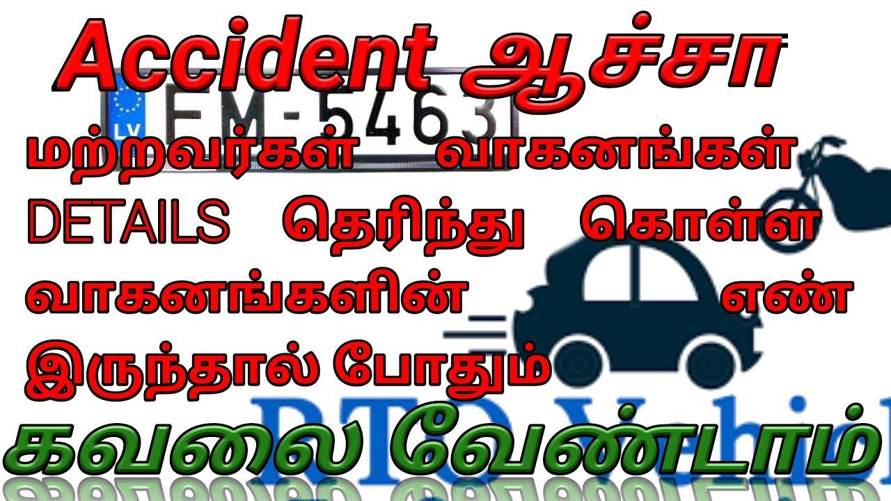Trace Vehicle Owner Details using Vehicle Registration Number for ...