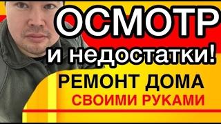 РЕМОНТ КВАРТИРЫ 3 серия Осмотр и выявление недостатков /Астана Казахстан