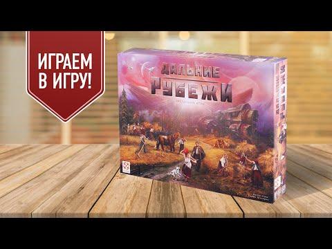 ДАЛЬНИЕ РУБЕЖИ: Как построить коммунизм на далёкой планете? Играем в настольную игру!