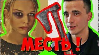 ДИАНА ШУРЫГИНА И СЕРГЕЙ СЕМЕНОВ  - СЛАДКАЯ МЕСТЬ  !  | Best Bros