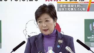 東京都議会 自民が小池都知事をけん制「情報公開を」