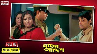 নিয়তির পরিহাস বড়ই নিষ্ঠুর   Brother Sister Relationship   Bangla Movie Scene   Dadar Adesh