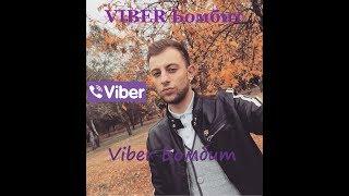Viber в Украине Бомбит и глючит не всплывает окно при входящем звонке совет от Play Mob