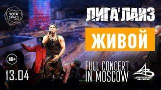 Полный концерт! ЛИГАЛАЙЗ «ЖИВОЙ» в Yotaspace [13.04.2017]