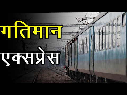 GATIMAAN EXPRESS : PRIDE OF OUR INDIAN RAILWAYS