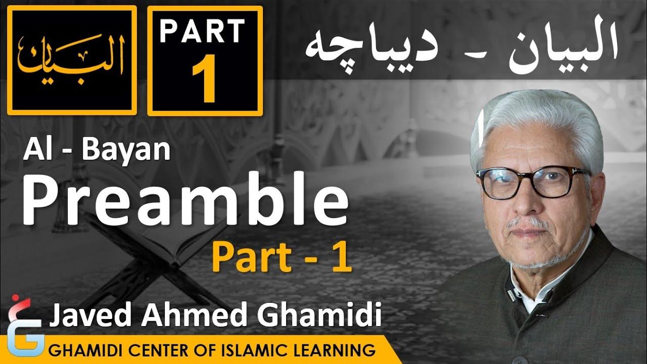 al bayan javed ahmed ghamidi pdf free download