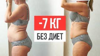 Как похудеть БЕЗ ДИЕТ ЕСЛИ ТЕБЕ УЖЕ 45 ЛЕТ 5 главных принципов питания для похудения в 45 лет