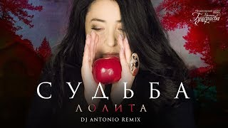 Лолита — «Судьба» (DJ Antonio Remix) (Official Lyric Video)