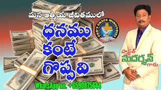 Download ధనము కంటే గొప్పవి/danamu kante goppavi/grater things then money/Telugu Christian Fellowship Singapor Mp3