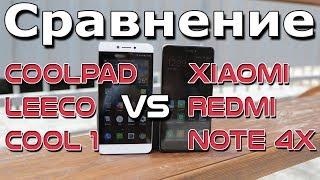 Сравнение Xiaomi Redmi Note 4X и Coolpad (LeEco) Cool 1 dual Кто круче? Реальные конкуренты