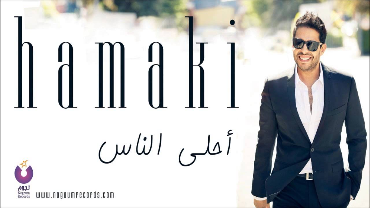 mohamed hamaki mp3 mabalach