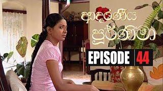 Adaraniya Purnima | Episode 44 (ආදරණීය පූර්ණිමා) Thumbnail