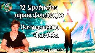 Вебинар Елены Бережновой. Презентация обучения  12 Уровневая трансформация Осознанности Человека