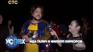 Филипп Киркоров про кличку Славы
