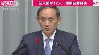 菅官房長官の閣僚名簿発表 初入閣は12人(18/10/02) thumbnail